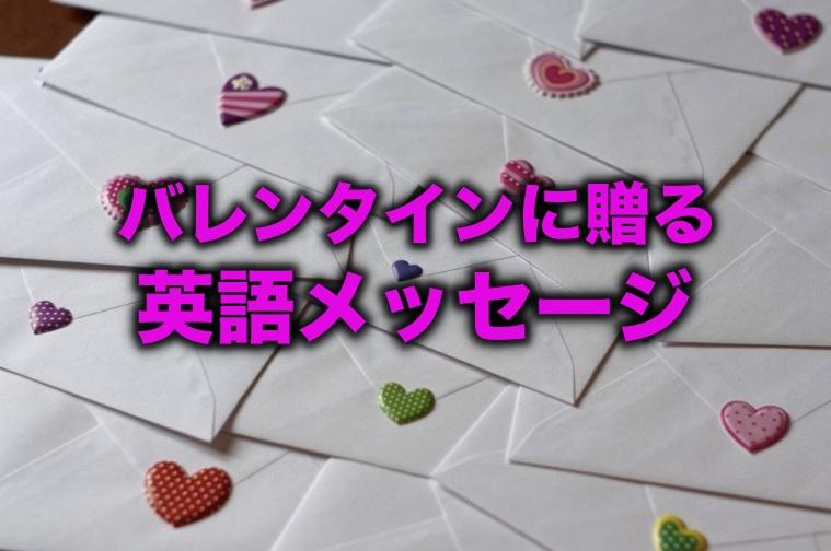 バレンタイン メッセージ ハッピー